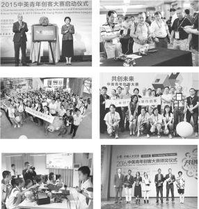 图24 中美青年创客大赛