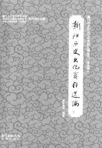 图1 《新阳历史文化资料选编》书影