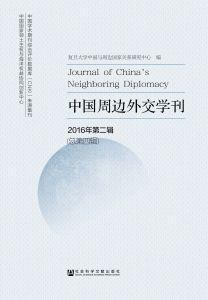 中国周边外交学刊(2016年第二辑,总第四辑)