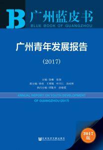 广州青年发展报告(2017)