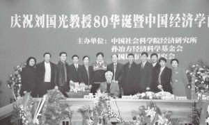 2003年,刘国光八十华诞和部分与会学生合影