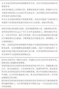 表6 金砖国家政党、智库和民间社会组织论坛《福州倡议》有关人文交流的内容