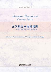 文学研究与海外视野——文学研究所对外学术交流论文集