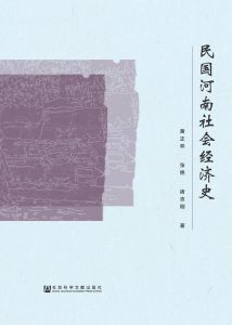 民国河南社会经济史(上、下)