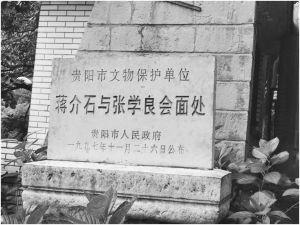 黔灵山公园内蒋介石与张学良会面处