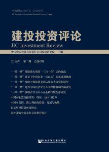 建投投资评论 (2016年 第二期 总第6期)