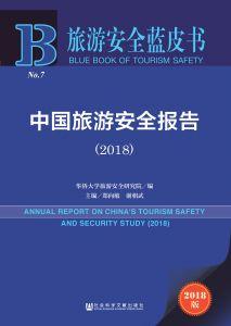 中国旅游安全报告(2018)