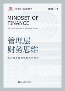 管理层财务思维:提升管理成熟度的九大逻辑