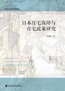 日本住宅保障与住宅政策研究