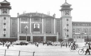 图2-12 改革开放初期的北京站