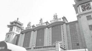 图2-13 2017年的北京站