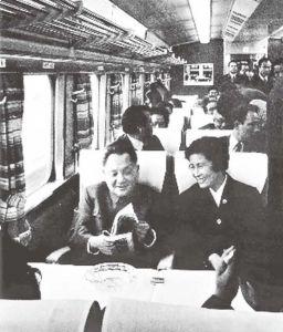 图8-1 邓小平乘坐新干线