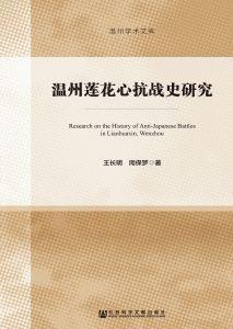 温州莲花心抗战史研究
