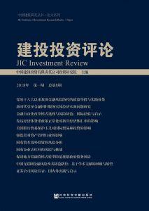 建投投资评论(2018年第一期 总第8期 )