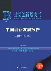 中国创新发展报告(2017~2018)