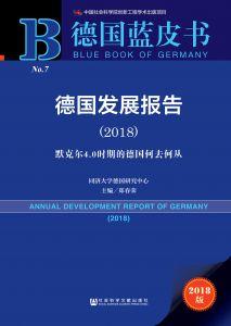 德国发展报告(2018)
