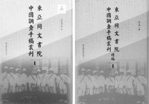 图1 国家图书馆编东亚同文书院中国调查系列图书