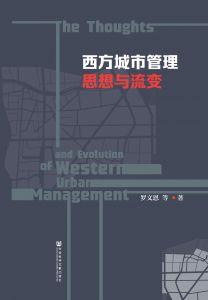 西方城市管理思想与流变