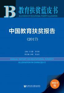 中国教育扶贫报告(2017)