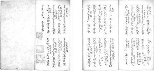 图5-4 子弟书《螃蟹段儿》内页