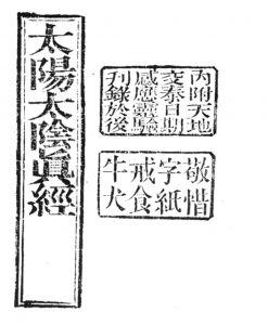 图2-1 《太阳太阴真经》封面(同治年间刊)