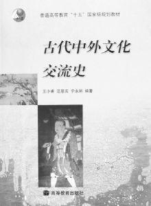 《古代中外文化交流史》书影