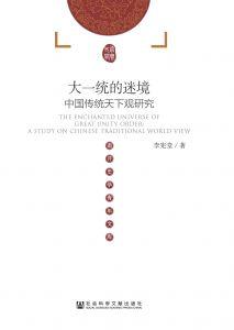 大一统的迷境——中国传统天下观研究