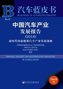 中国汽车产业发展报告(2018)