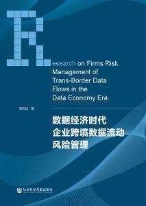 数据经济时代企业跨境数据流动风险管理