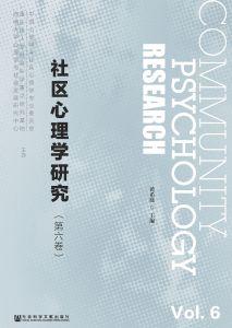 社区心理学研究(第六卷)