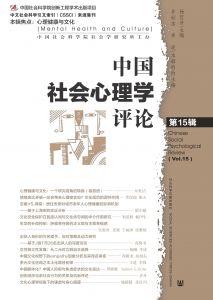 中国社会心理学评论 第15辑