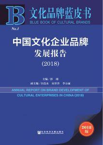 中国文化企业品牌发展报告2018