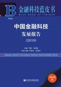 中国金融科技发展报告(2018)