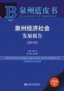 泉州经济社会发展报告(2018)
