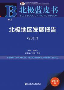 北极地区发展报告(2017)