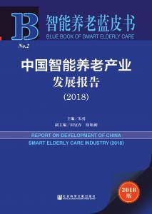 中国智能养老产业发展报告(2018)
