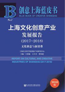 上海文化创意产业发展报告(2017~2018)