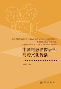 中国电影影像表达与跨文化传播