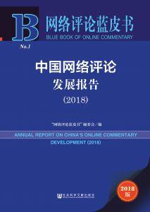 中国网络评论发展报告(2018)