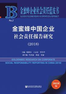 金蜜蜂中国企业社会责任报告研究(2018)