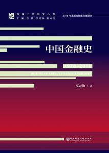 中国金融史(1978-2018)