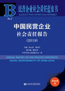 中国民营企业社会责任报告(2018)
