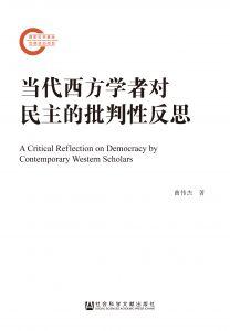当代西方学者对民主的批判性反思