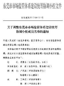 图3 东莞市市场监管体系建设统筹协调小组文件