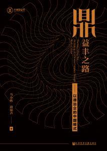 鼎益丰之路:以德治企的中国模式