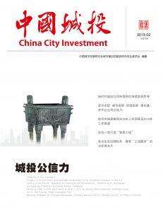 中国城投 2019年第1期 总第98期