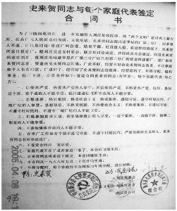"""图2-1 史来贺与村民签订的""""不平等合同"""""""