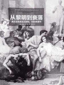 雅克·巴尔赞:《从黎明到衰落:西方文化生活五百年,1500年至今》——对1500年以来西方文化研究的集大成之作。
