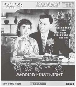 图5-5 《新婚第一夜》海报