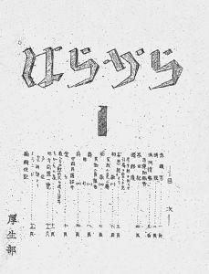 图2-4 《同胞》第1期封面